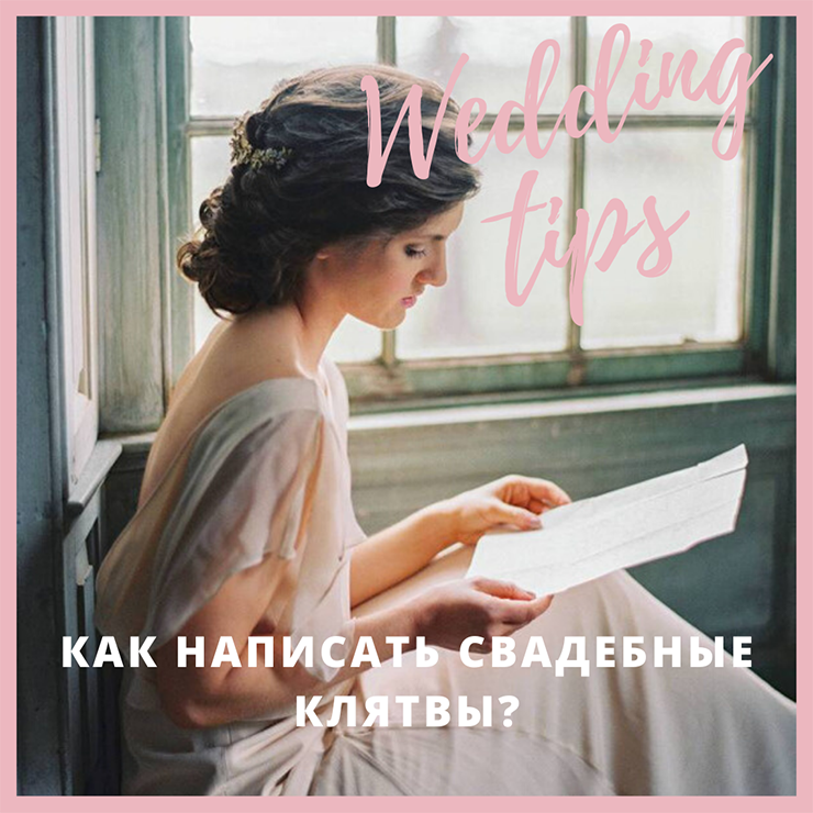 Как написать незабываемые свадебные клятвы? – Oh My Wed Day