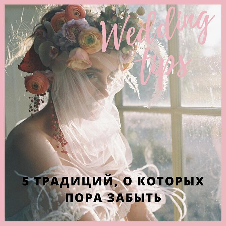 Свадьба в Украине: 5 традиций, о которых пора забыть – Oh My Wed Day