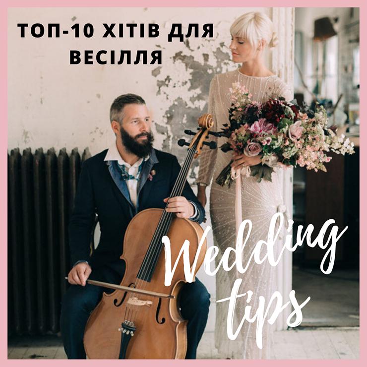 Топ-10 українських хітів для незабутнього весілля – Oh My Wed Day