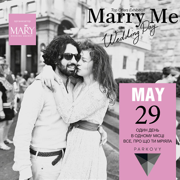 29 травня в Києві відбудеться Marry Me Wedding Day 2021 – Oh My Wed Day
