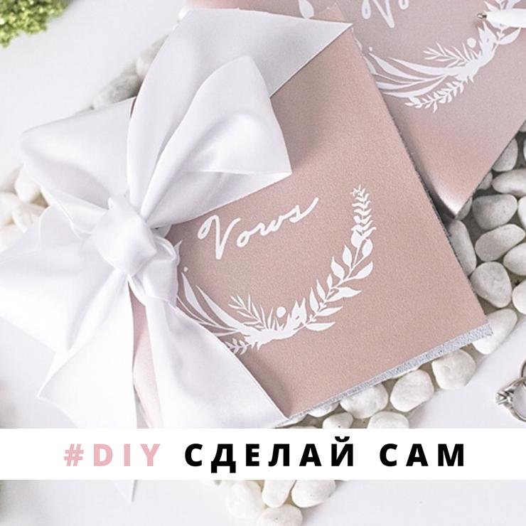 Как сделать книжечку для свадебных клятв – Oh My Wed Day