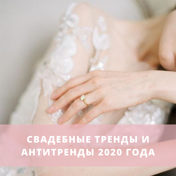 Свадебные тренды и антитренды 2020 года – Oh My Wed Day