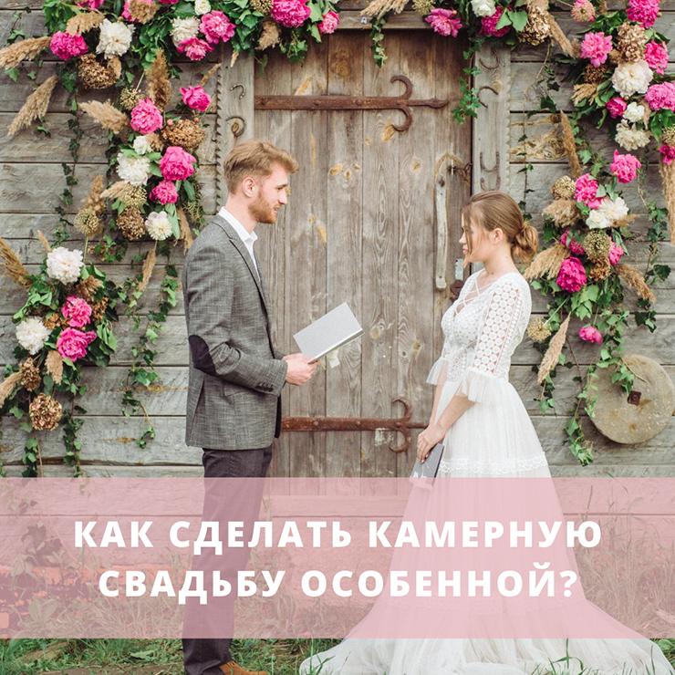 Как сделать камерную свадьбу особенной? – Oh My Wed Day