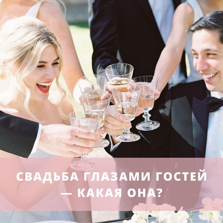 Свадьба глазами гостей – какая она? – Oh My Wed Day