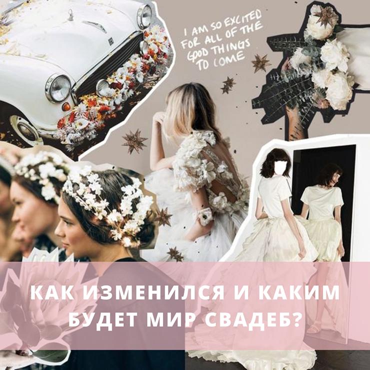 Как изменился и каким будет мир свадеб в 2021 году? – Oh My Wed Day